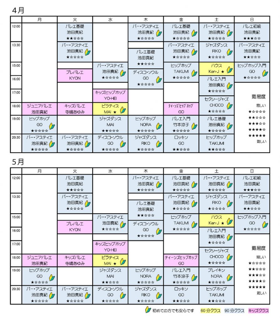 Time Table 2017年4月-5月