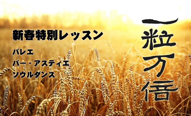 新春特別レッスン2019-head