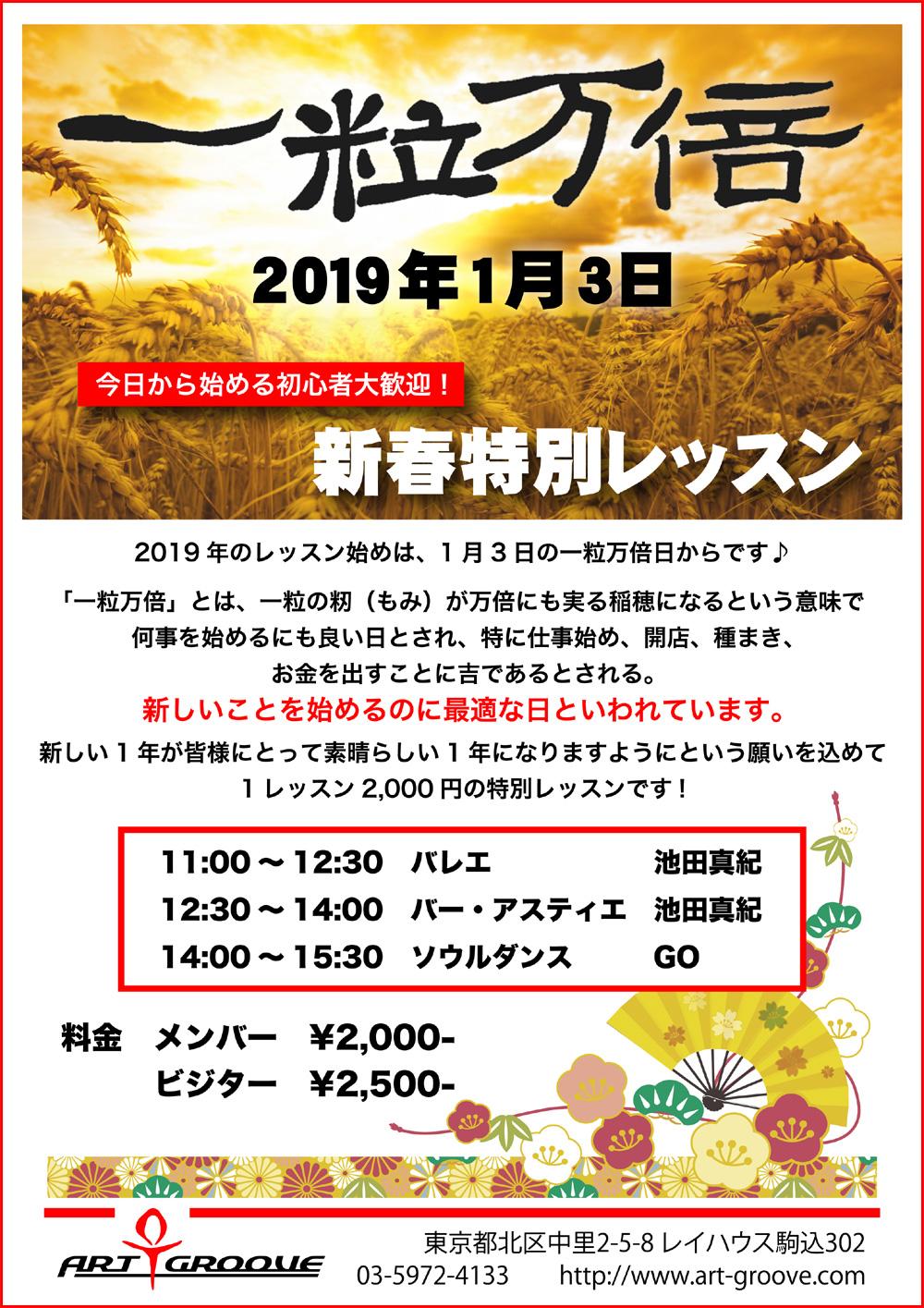 新春特別レッスン2019