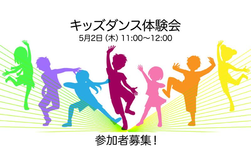 キッズダンス体験会(幼児クラス)header