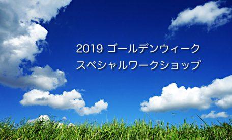 2019 ゴールデンウィーク ワークショップ