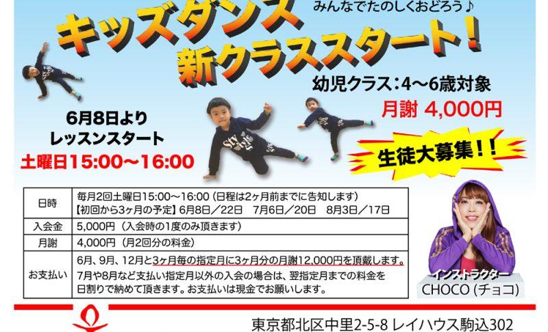 キッズダンス(幼児クラス)