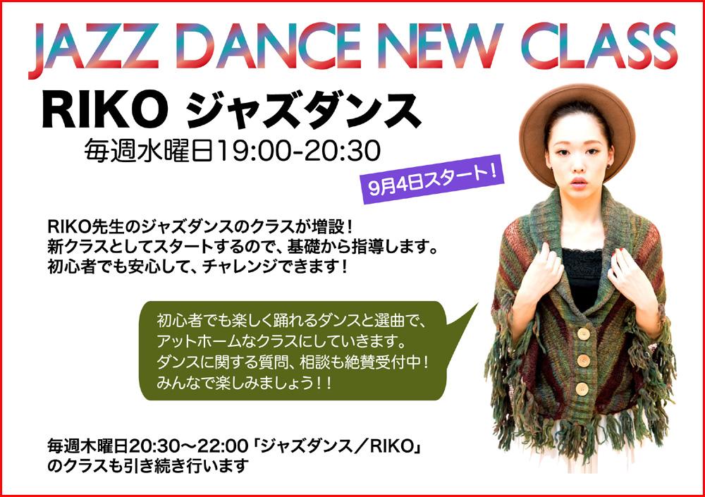 RIKO 水曜ニュークラス