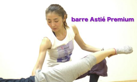 barre-astie-premium